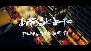 あそべるとよた(PLAY in TOYOTA CITY)