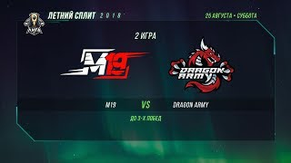 M19 vs DA — Полуфинал 1, Игра 2 / LCL