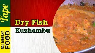 Karuvattu kuzhambu Recipe in Tamil | Dry Fish Kulambu | Karuvadu Kuzhambu | கருவாட்டு குழம்பு