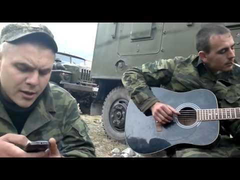 Армейские песни под гитару скачать и слушать