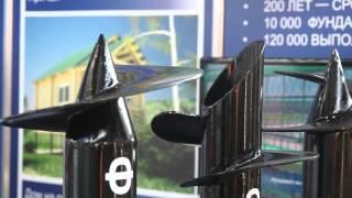 Свайно-винтовая технология на тверской выставке «Строим дом»