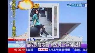 中天新聞》高校制服地圖 網友蒐正妹照吸睛