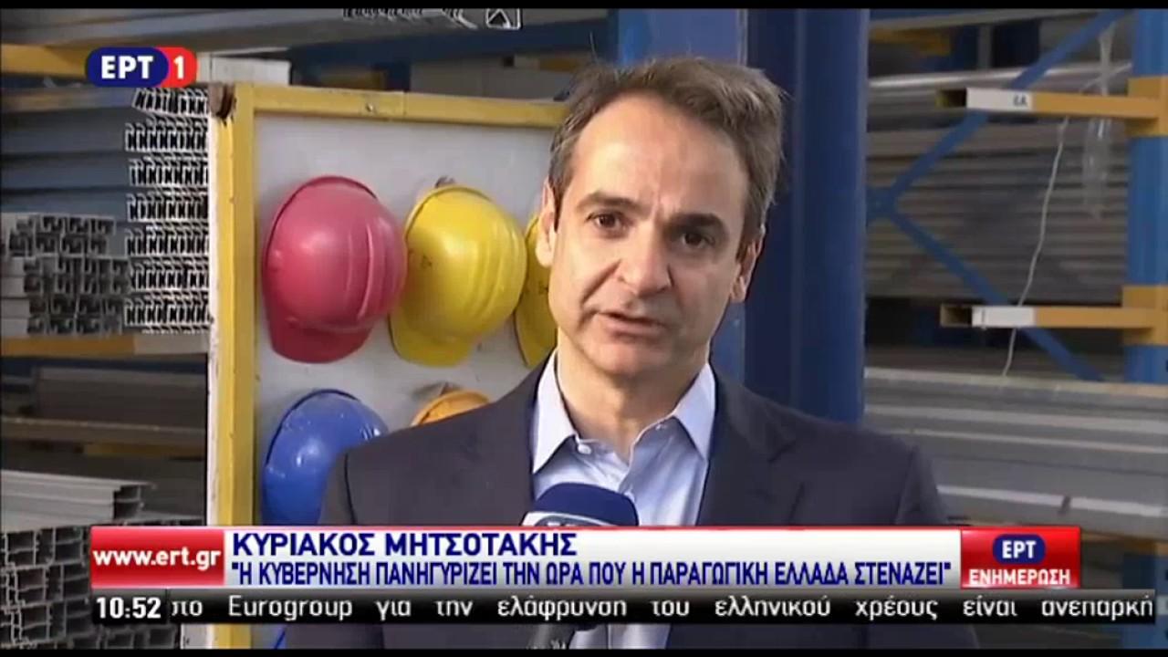 Κυρ. Μητσοτάκης: Καλοδεχούμενη, αλλά μη επαρκής η ελάφρυνση του χρέους