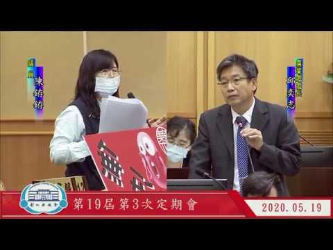 1090519彰化縣議會第19屆第3次定期會 (另開Youtube視窗)