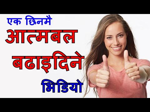 (एक छिनमै आत्मबल बढाइदिने भिडियो Love yourself.Nepali Motivational video/speech/message from Tara Jii - Duration: 10 minutes.)