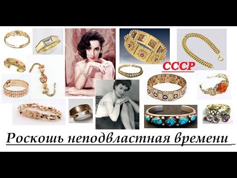 СССР. Шикарное золото. СОВЕТСКИЕ ШИКАРНЫЕ БРАСЛЕТЫ. USSR. Chic gold … видео