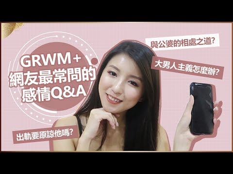 GRWM+感情Q&A