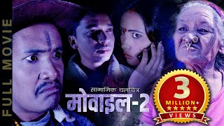 "Video परदेशी नेपालीले हेर्नै पर्ने Nepali Full Movie ""MOBILE 2"" Ft. Resham Bohora, Sarmila Bc, Dalli BC MP3, 3GP, MP4, WEBM, AVI, FLV Juni 2019"