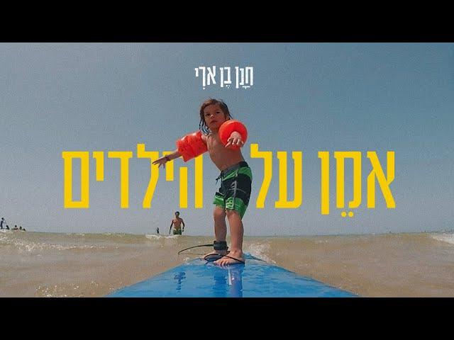 הזמר חנן בן ארי - סינגל חדש - אמן על הילדים