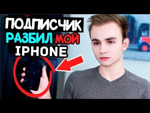 ПОДПИСЧИК РАЗБИЛ МОЙ IPHONE 7+ | НЕ КЛИКБЕЙТ !