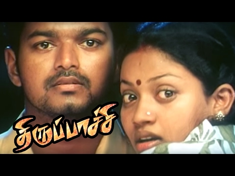 Thirupachi | Emotional Scenes | Vijay Best Performance | Vijay Emotional Scenes | Thirupachi Scenes