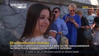 Випуск новин на ПравдаТУТ Львів 19.09.2018