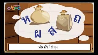 สื่อการเรียนการสอน เพลงอักษรสูง กลาง ต่ำ ป.3 ภาษาไทย