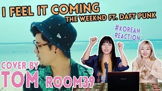 [Korean Reaction] I feel it coming - The Weeknd ft. Daft Punk Cover by Tom Room39