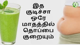 thoppai kuraiya,thoppai kuraiya patti vaithiyam,thoppai kuraiya nattu vaithiyam,thoppai kuraippathu eppadi,thoppai reduce,thoppai kuraiya tamil tips,thoppai kuraiya easy tips,thoppai kuraiya yoga in tamil,belly fat reduce exercise in tamil,belly fat reduction in tamil,belly fat burning in tamil,belly fat diet in tamil,belly fat loss tips in tamil,