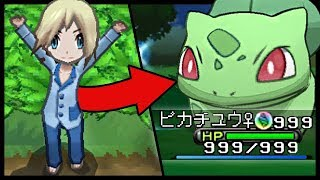 Video What Happens When You Leave Town Without A Starter Pokemon? MP3, 3GP, MP4, WEBM, AVI, FLV Juni 2019
