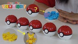 [ 제니 플레이 ] 메가블럭 포켓몬 캐릭터 미스테리팩 장난감 놀이Mega Construx Pokemon Figure