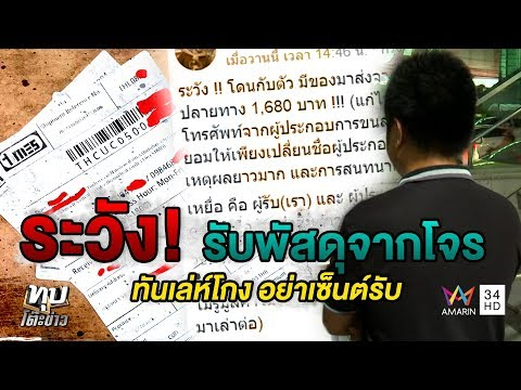 ทุบโต๊ะข่าว:อย่าโลภ!หนุ่มแฉกลโกงมิจฉาชีพส่งพัสดุยัดขยะเรียกเก็บเงิน แสบลงทุนหมื่น ฟาดกำไรแสน28/09/60