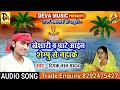 भोजपुरी छठ गीत ||Khesari B Ghate Aail Bari Sempu Se Nahake #DEEPAK LAL YADAV