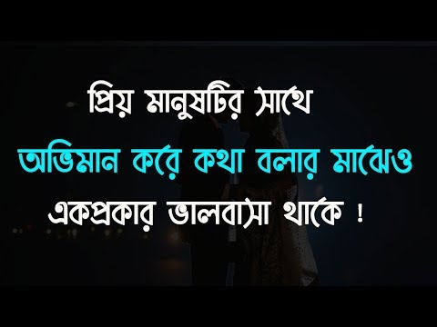 Love SMS - প্রিয় মানুষটির সাথে অভিমান । Love Story Bangla