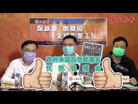 【工联网台】《工联热话》工联会「五一劳动节」六大诉求