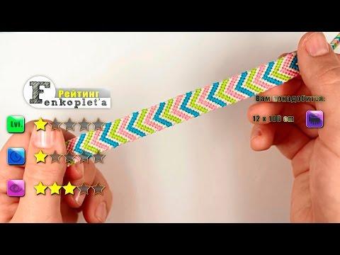 Фенечка стрелочка [★☆☆☆☆]