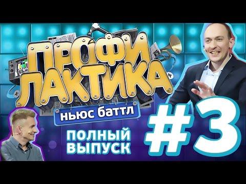 Профилактика Шоу Ньюс-Батл. Выпуск 3, эфир от 22.04.2017