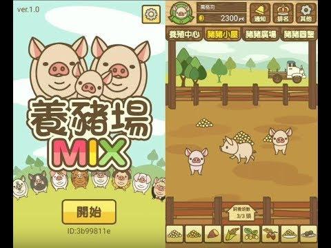 《養豬場MIX》手機遊戲玩法與攻略教學!