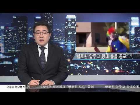 할로윈 앞두고 광대 출몰 공포 10.05.16 KBS America News