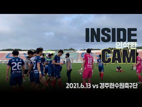 [인캠] 고프로를 부탁해(feat. 역전승 직후)