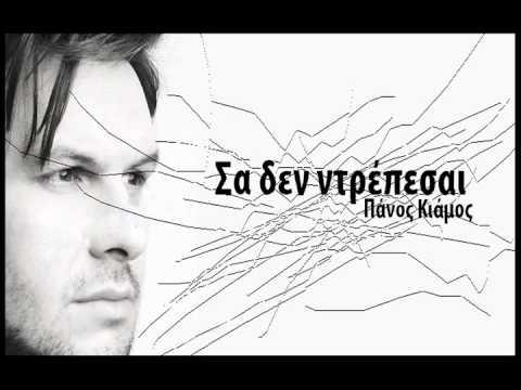 Sa den ntrepesai - Panos Kiamos [New 2011 Song] (видео)