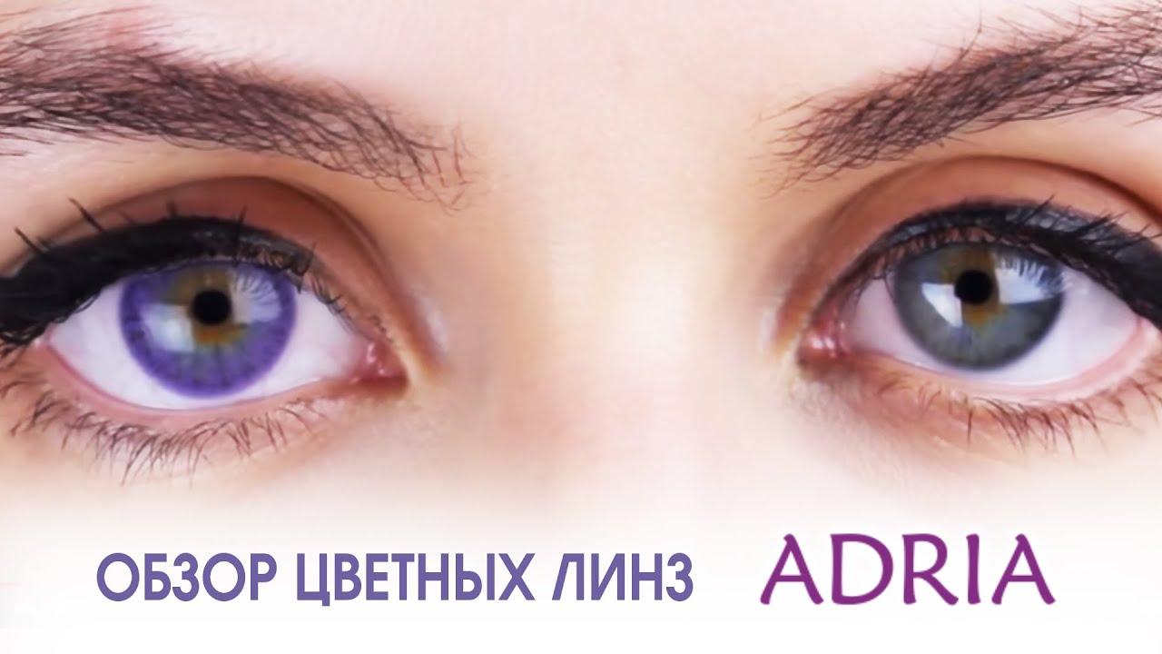 Цветные линзы для карих и светлых глаз Adria Festival 1 Tone Lavender/Выпуск №6