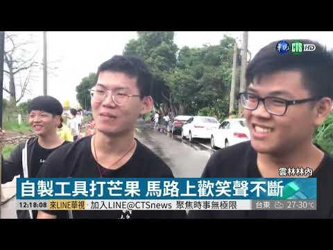 中華電視新聞報導