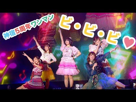 , title : '神宿5周年記念ワンマンライブ「神が宿る場所〜君が君らしくあればいいのさ〜」ビ・ビ・ビ♡'
