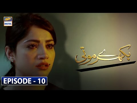 Bikhray Moti Episode 10 [Subtitle Eng] -  28th July  2020 | ARY Digital Drama