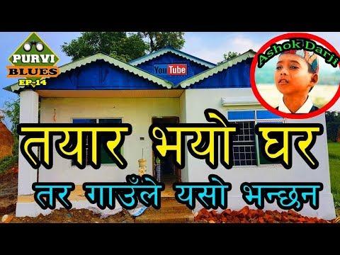 (असोक दर्जीको घरमा Youtube को Logo | सकियो घरको सबै काम तर गाउँले यसो भन्छन् । Ashok Darji - Duration: 13 minutes.)