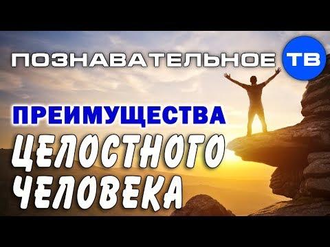 Преимущества целостного человека (Познавательное ТВ Евгений Беляков) - DomaVideo.Ru