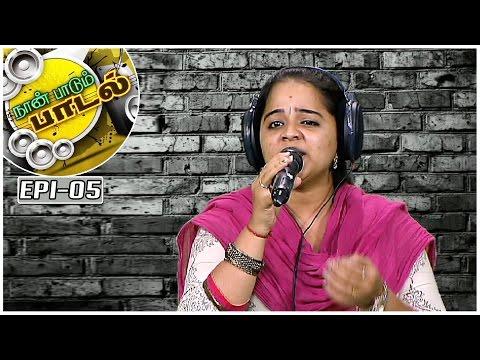 Song-by-Divya-Naan-Paadum-Paadal--5--Platform-for-new-talents-Kalaignar-TV