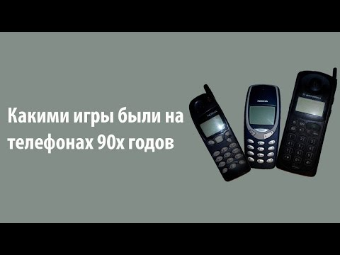 Какими игры были на телефонах 90х годов