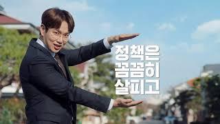 제21대 국회의원선거 정책선거(15초)