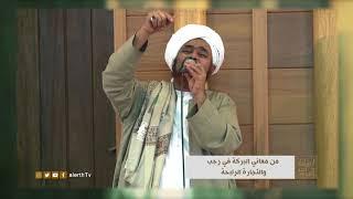 #إرشادات_السلوك - من معاني البركة في رجب - الحبيب عمر بن حفيظ