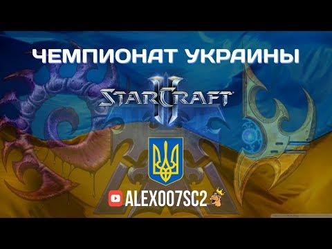 Чемпионат Украины по SтаrСrаfт II - Групповой раунд - DomaVideo.Ru
