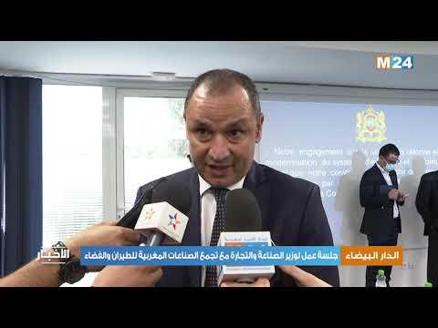 جلسة عمل لوزير الصناعة والتجارة مع تجمع الصناعات المغربية للطيران والفضاء