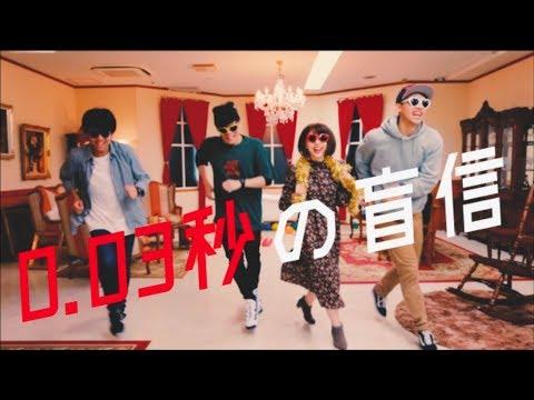 , title : 'ラパンテット MV「0.03秒の盲信」'