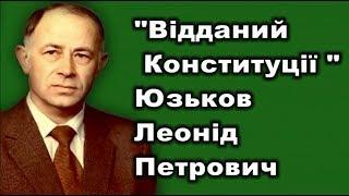 Українське право в особах: Юзьков Леонід Петрович