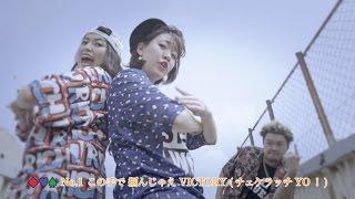 """サイプレス上野とロベルト吉野 × ベッド・イン """"成りアガり VICTORY"""" (Official Music Video)"""