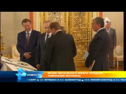 Музею  Московского Кремля  передали уникальные раритеты