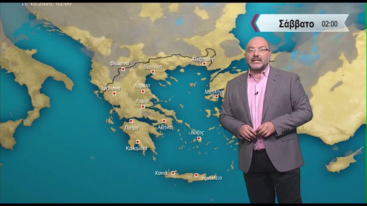 ΔΕΛΤΙΟ ΚΑΙΡΟΥ με τον Σάκη Αρναούτογλου | 08/10/2020 | ΕΡΤ