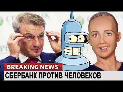 Сбербанк против человеков. Ломаные новости от 25.01.18 - DomaVideo.Ru