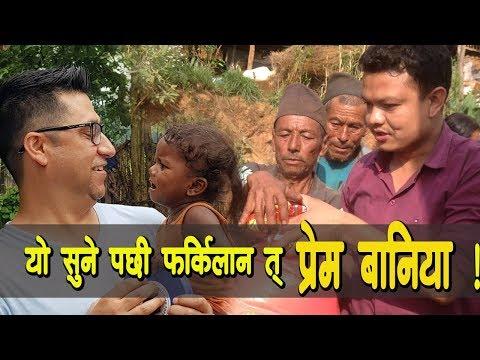 ('बानिया र लामिछाने' करोडो नेपालीको मन छुने गित | Nilmani Bhandari...10 min)